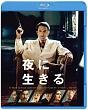 夜に生きる ブルーレイ&DVDセット