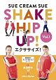 SUE CREAM SUEのSHAKE HIP UP!エクササイズ! Vol.1