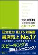 実践IELTS 技能別問題集 スピーキング International English Lan
