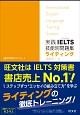 実践IELTS 技能別問題集 ライティング 音声ダウンロード付 International English Lan