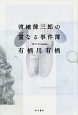 濱地健三郎の霊-くしび-なる事件簿