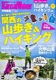 関西の山歩き&ハイキング 六甲山系絶景9コース/自然満喫ウォーキング/関西ハ
