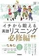 イチから鍛える英語リスニング 必修編