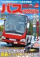 BUS magazine バス好きのためのバス総合情報誌(84)