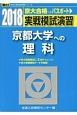 実戦模試演習 京都大学への理科 駿台大学入試完全対策シリーズ 2018
