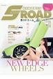 S ROAD 男のドリームMagazine(3)