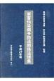 家畜伝染病予防法関係法規集 平成29年