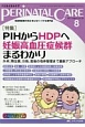 ペリネイタルケア 36-8 2017.8 特集:PIHからHDPへ 妊娠高血圧症候群まるわかり 周産期医療の安全・安心をリードする専門誌