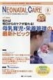 ネオネイタルケア 30-8 2017.8 特集:知れば明日からのケアが変わる!母乳育児・栄養管理の最新トピック 新生児医療と看護専門誌