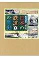 ビジュアル日本の鉄道の歴史 全3巻セット