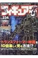 フィギュア王 (234)