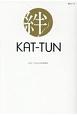 KAT-TUN 絆