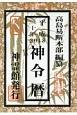 神令暦 平成30年