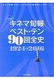 キネマ旬報ベスト・テン 90回全史 1924→2016