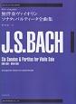 バッハ/ギターのための無伴奏ヴァイオリンソナタとパルティータ全曲集