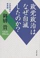 政党政治はなぜ自滅したのか? さかのぼり日本史