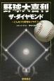 野球大喜利 ザ・ダイヤモンド~こんなプロ野球はイヤだ5~