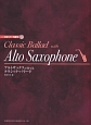 アルトサックスで奏でる/クラシック・バラード CD・パート譜付