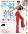 骨盤リズム RPBダイエット<新装版>