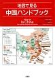 地図で見る 中国ハンドブック
