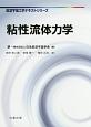 粘性流体力学 航空宇宙工学テキストシリーズ