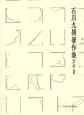 石川九楊著作集 別巻 中國書史 (2)