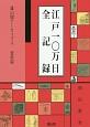 江戸10万日全記録<新装版> 雄山閣アーカイブズ 資料篇