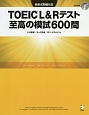 TOEIC L&Rテスト 至高の模試600問 新形式問題対応