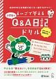 えいごで答える 小学生のQ&A日記ドリル 自分の考えを英語で書く力→話す力がつく!