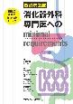消化器外科専門医へのminimal requirements<改訂第2版> 知識の整理と合格へのチェック
