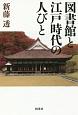 図書館と江戸時代の人びと