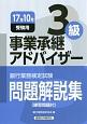 銀行業務検定試験 問題解説集 事業承継アドバイザー 3級 2017.10