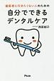 歯医者に行きたくない人のための自宅でできるデンタルケア