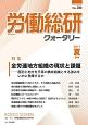 労働総研クォータリー 2017夏 (106)