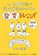 たった24単語で、通じる英語を手に入れる発音トレーニング DVD&CD付