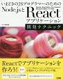いまどきのJSプログラマーのための Node.jsとReactアプリケーション開発テクニック Electron、React Native、Flu