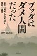 ブッダはダメ人間だった 最古仏典から読み解く禁断の真実