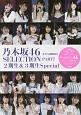 乃木坂46 SELECTION 2期生&3期生special (7)