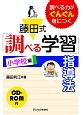 藤田式「調べる学習」指導法 小学校編 CD-ROM付 調べる力がぐんぐん身につく