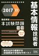 徹底解説 基本情報技術者 本試験問題 2017秋 情報処理技術者試験対策書
