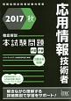 徹底解説 応用情報技術者 本試験問題 2017秋 情報処理技術者試験対策書