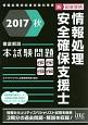 徹底解説 情報処理安全確保支援士 本試験問題 2017秋 情報処理技術者試験対策書