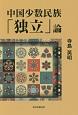 中国少数民族「独立」論