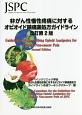 非がん性慢性疼痛に対するオピオイド鎮痛薬処方ガイドライン<改訂第2版>