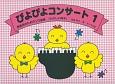 発表会のためのソロ曲集 ぴよぴよコンサート たのしい両手 (1)