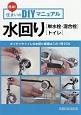 簡単!住まいのDIYマニュアル 水回り[単水栓・混合栓][トイレ] キッチンやトイレの水回り修理はこの1冊でOK