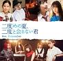 二度めの夏、二度と会えない君 feat.Primember(C)(DVD付)