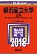 横浜国立大学 文系 2018 大学入試シリーズ58