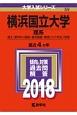 横浜国立大学 理系 2018 大学入試シリーズ59