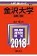 金沢大学 前期日程 2018 大学入試シリーズ67